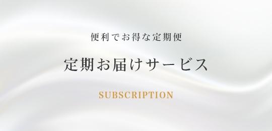 便利でお得な定期便 定期お届けサービス 00%OFF